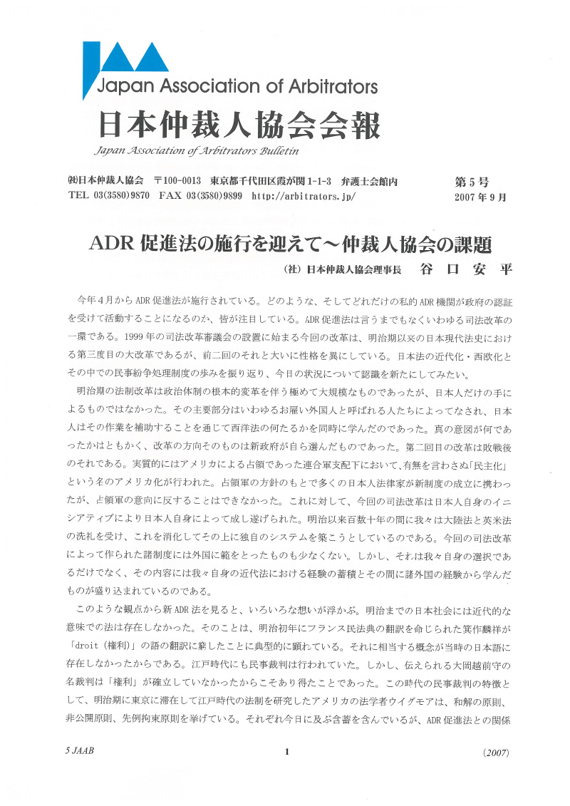 Japan Association of Arbitrators (JAA) Newsletter No. 5 (2007)