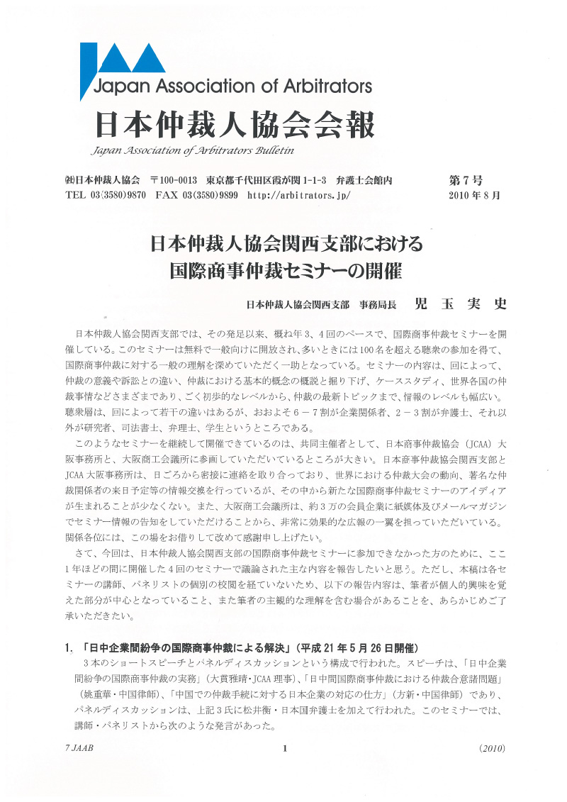 Japan Association of Arbitrators (JAA) Newsletter No. 7 (2010)