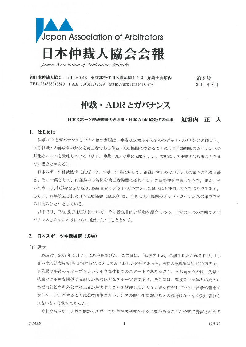 Japan Association of Arbitrators (JAA) Newsletter No. 8 (2011)