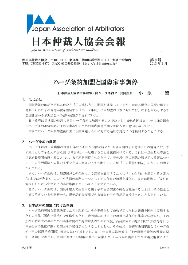 Japan Association of Arbitrators (JAA) Newsletter No. 9 (2013)