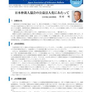 Japan Association of Arbitrators (JAA) Newsletter No. 10 (2014)