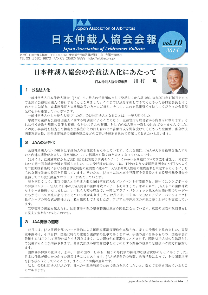 Japan Association of Arbitrators (JAA) Newsletter No. 10 (2014)