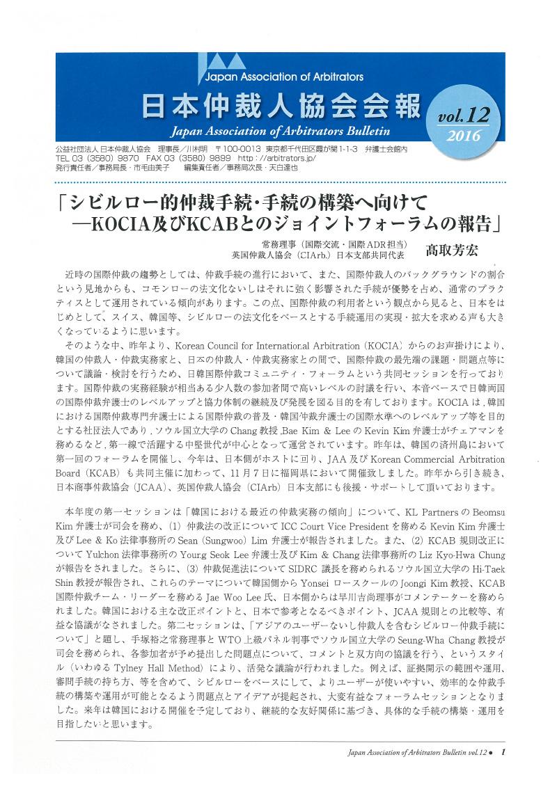 Japan Association of Arbitrators (JAA) Newsletter No. 12 (2016)