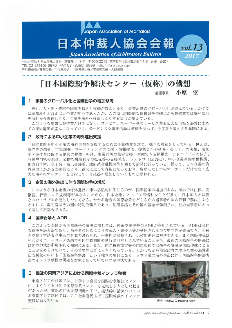 Japan Association of Arbitrators (JAA) Newsletter No. 13 (2017)