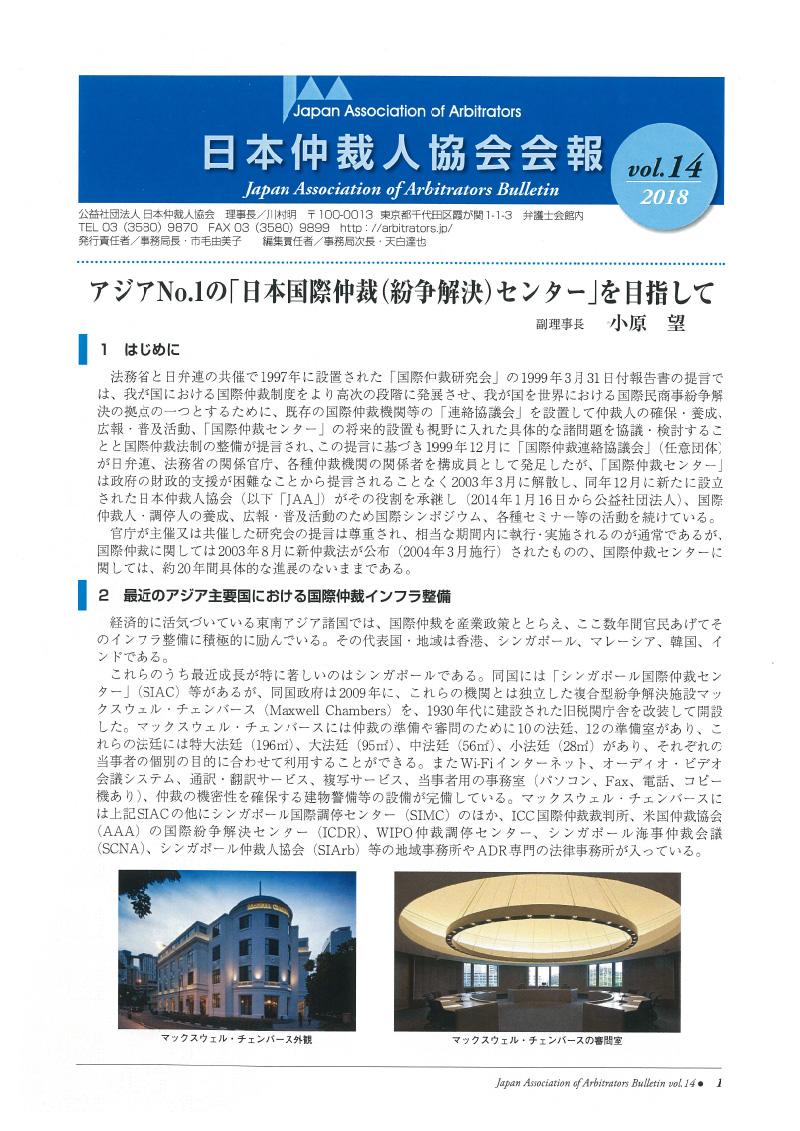 Japan Association of Arbitrators (JAA) Newsletter No. 14 (2018)