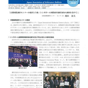 Japan Association of Arbitrators (JAA) Newsletter No. 16 (2020)
